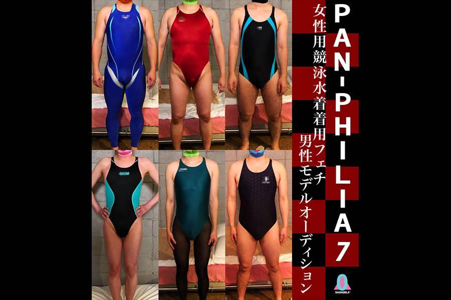【HD】PAN-PHILIA7 女性用競泳水着着用フェチ男性モデル公開オーディション パッケージ