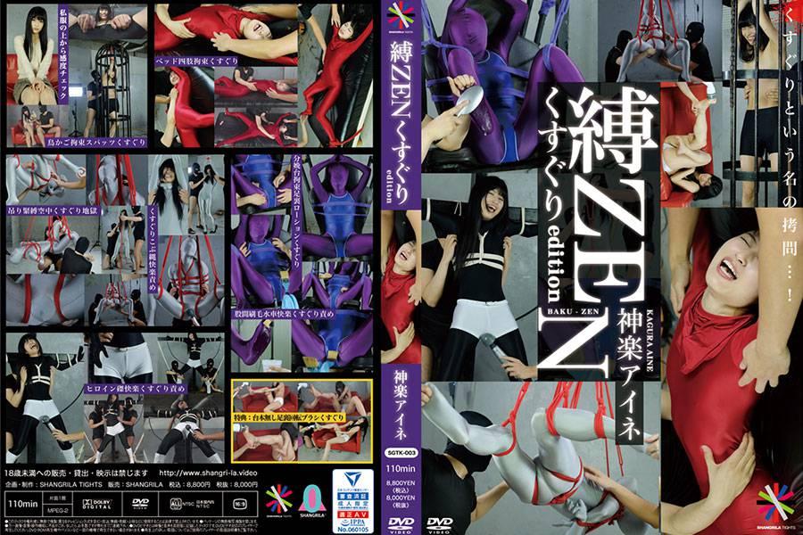 【HD】縛ZEN くすぐり edition パッケージ