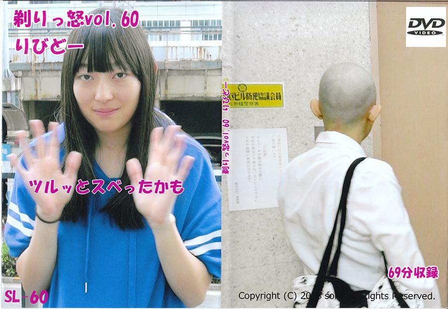 剃りっ怒vol.60 りびどー パッケージ