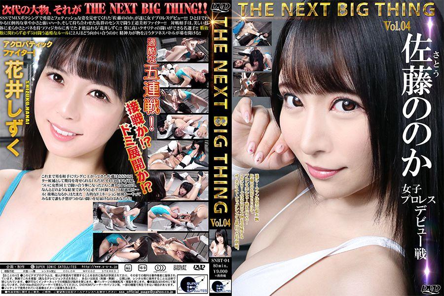 【HD】THE NEXT BIG THING Vol.04【プレミアム会員限定】 パッケージ