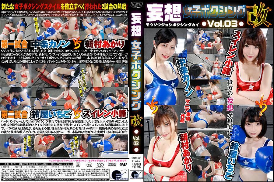 【HD】妄想女子ボクシング改 Vol.03【プレミアム会員限定】 パッケージ