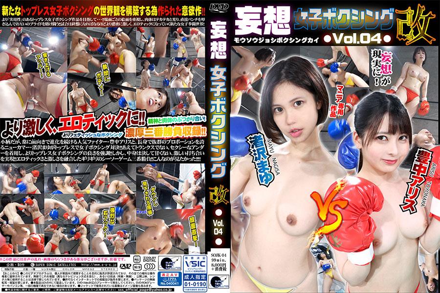 【HD】妄想女子ボクシング改 Vol.04【プレミアム会員限定】 パッケージ