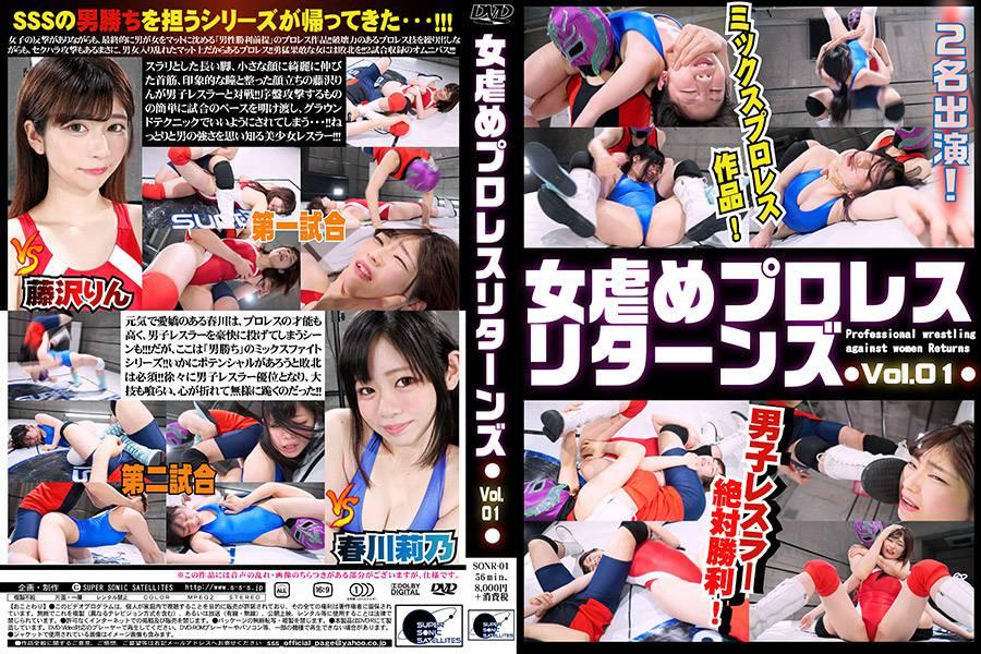 【HD】女虐めプロレスリターンズ Vol.01 パッケージ