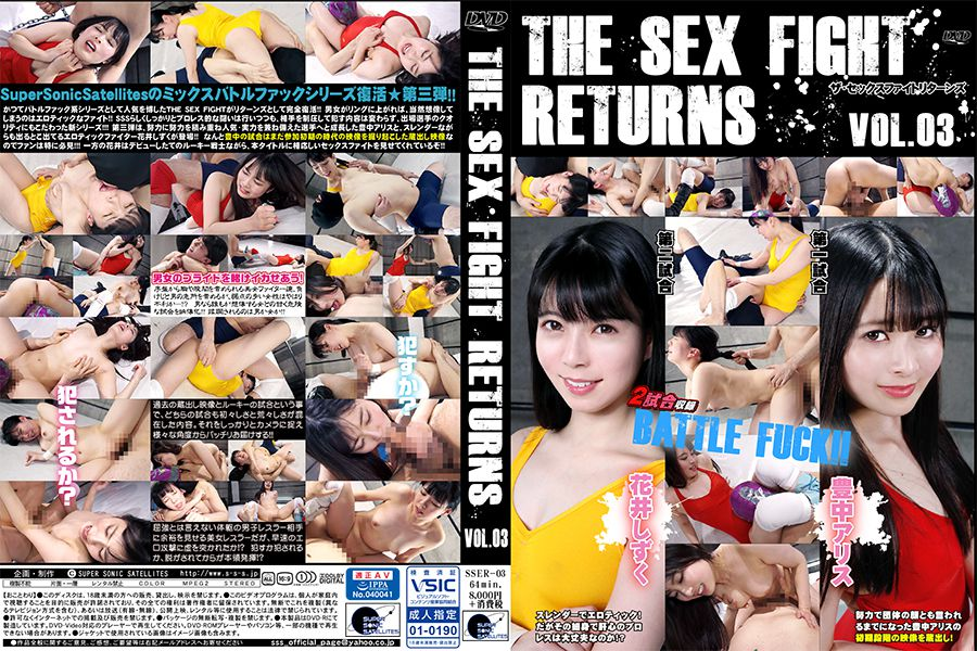 【HD】THE SEX FIGHT RETURNS VOL.03【プレミアム会員限定】 パッケージ