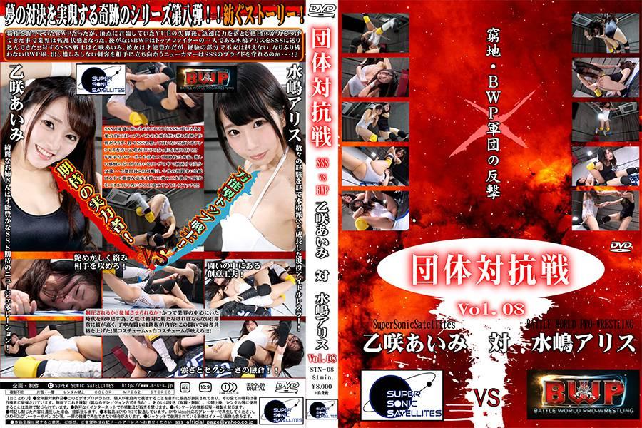 【HD】団体対抗戦Vol.08 SSS vs BWP 乙咲あいみvs水嶋アリス パッケージ