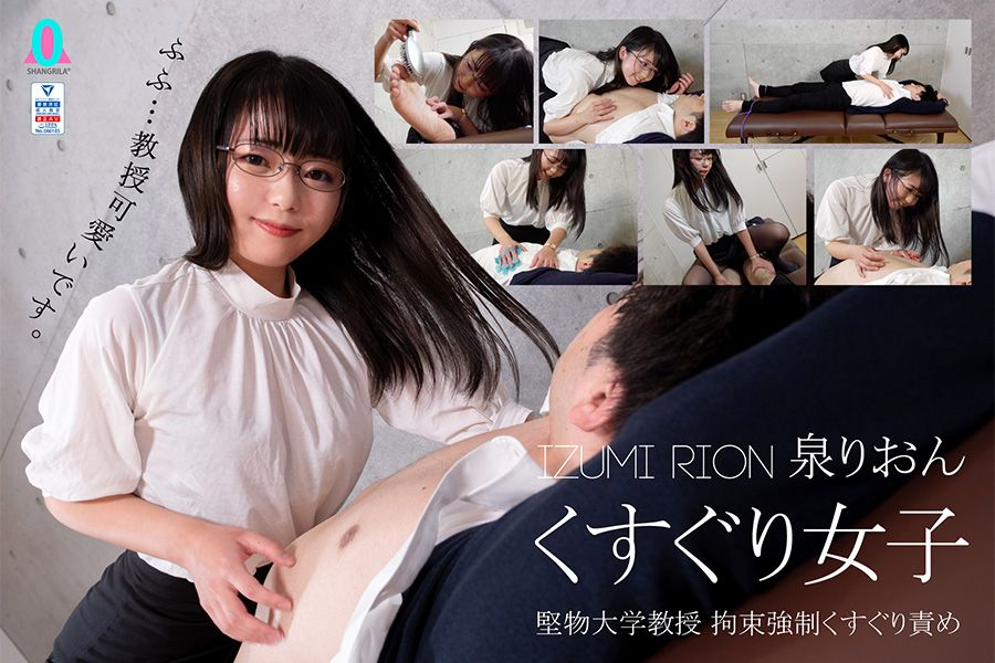 【HD】くすぐり女子 堅物大学教授 拘束強制くすぐり責め パッケージ