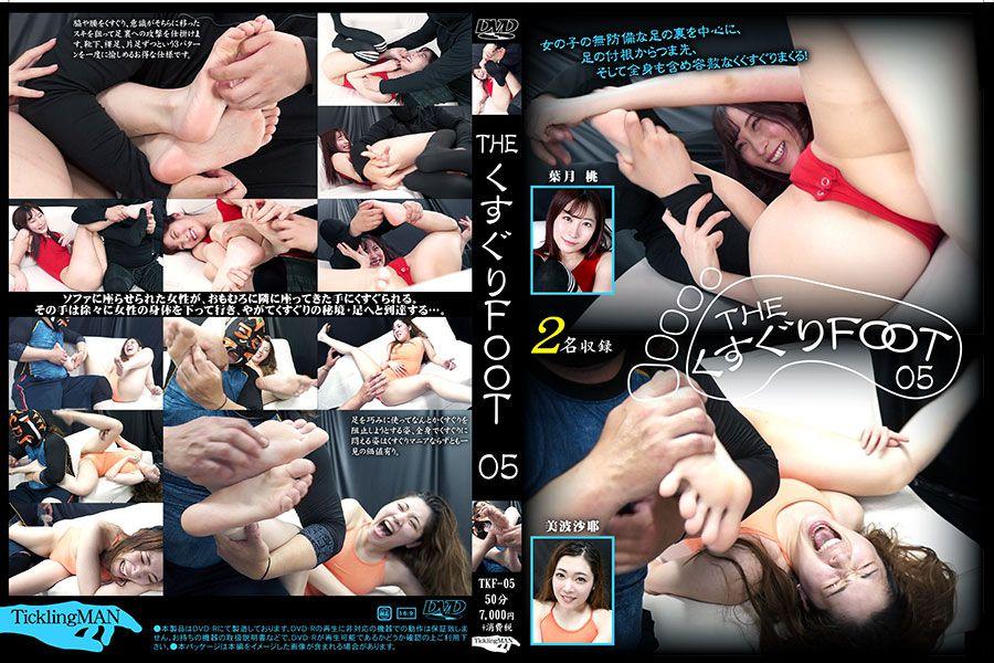 【HD】THE くすぐりFOOT 05 パッケージ