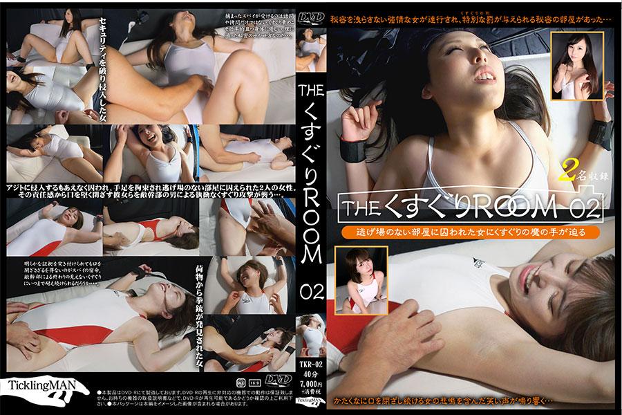 【HD】THE くすぐりROOM 02 パッケージ