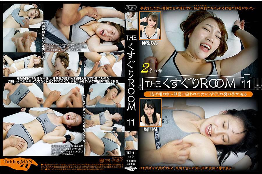 【HD】THE くすぐりROOM 11 パッケージ