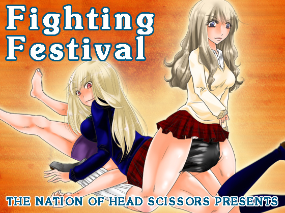 Fighting Festival パッケージ