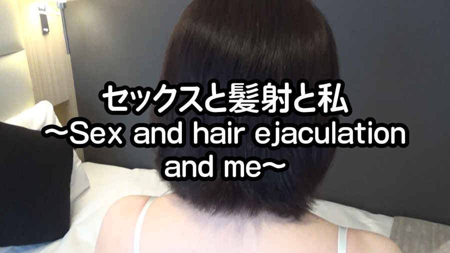 セックスと髪射と私 パッケージ