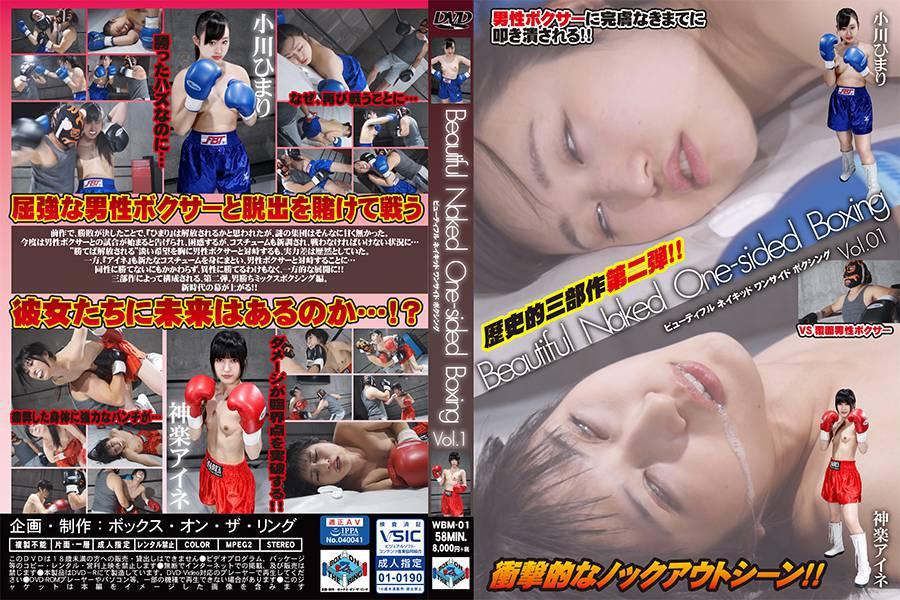 【HD】Beautiful Naked One-sided Boxing Vol.1(ビューティフル・ネイキッド・ワンサイド・ボクシング) パッケージ