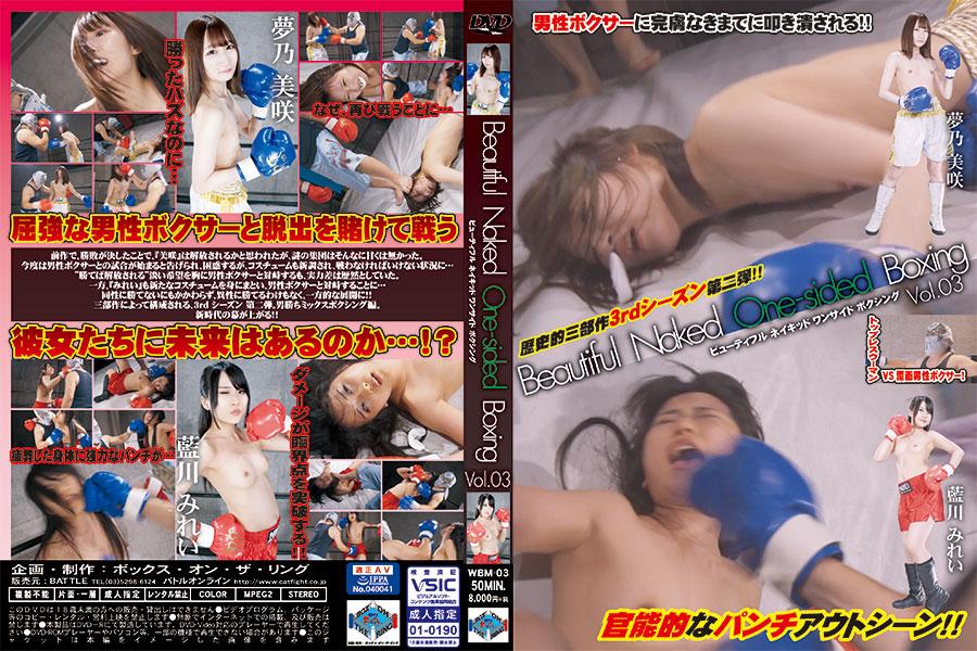 【HD】Beautiful Naked One-sided Boxing Vol.3(ビューティフル・ネイキッド・ワンサイド・ボクシング)【プレミアム会員限定】 パッケージ