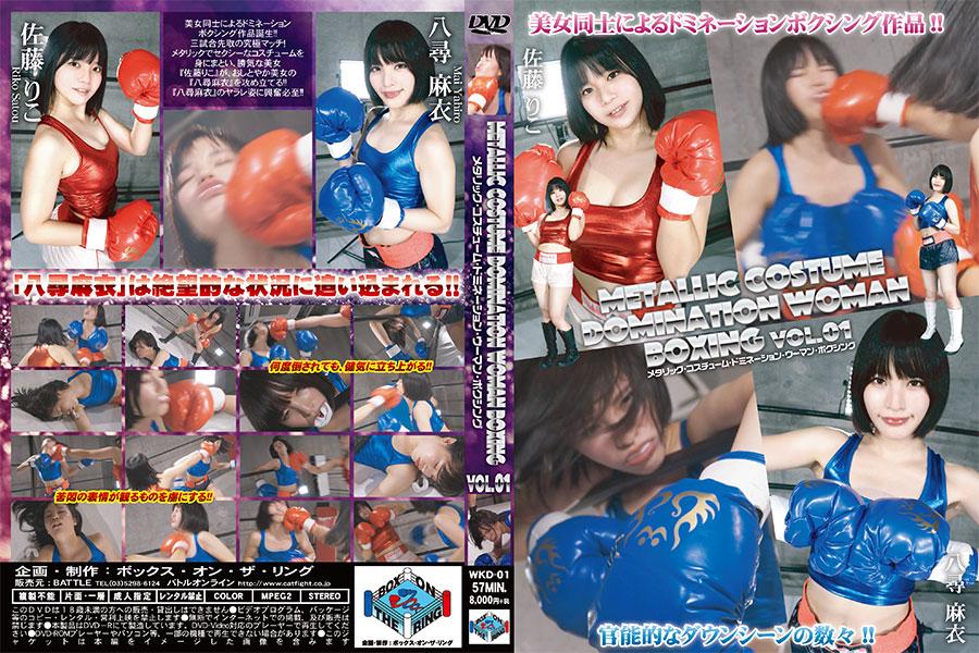 【HD】Metallic Costume Domination Woman Boxing Vol.01 (メタリック・コスチューム・ドミネーション・ウーマン・ボクシング) パッケージ
