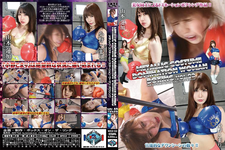 【HD】Metallic Costume Domination Woman Boxing Vol.02 (メタリック・コスチューム・ドミネーション・ウーマン・ボクシング)【プレミアム会員限定】 パッケージ