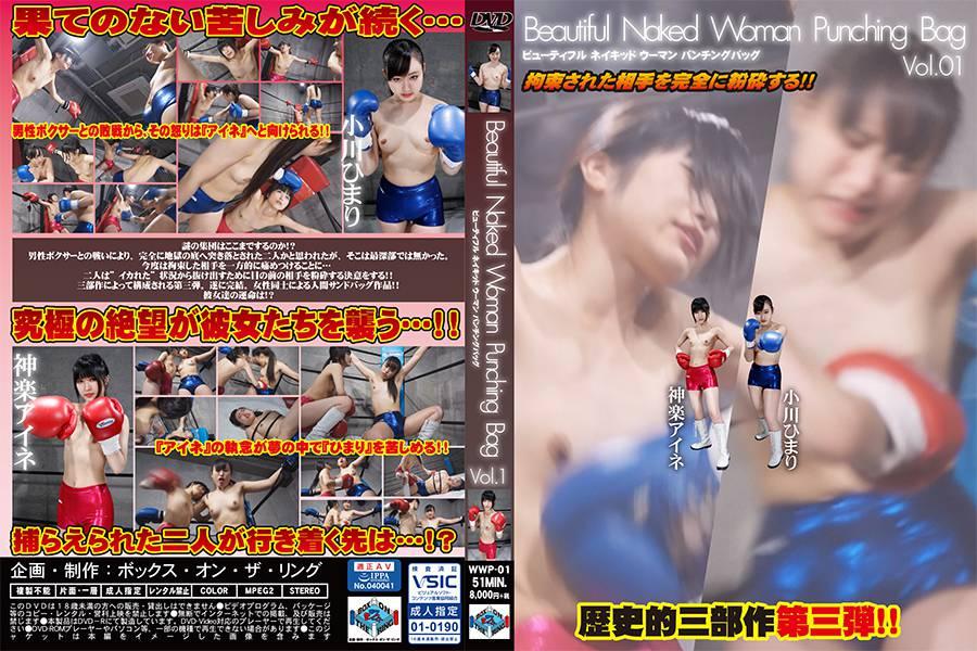 【HD】Beautiful Naked Woman Punching Bag Vol.1(ビューティフル・ネイキッド・ウーマン・パンチングバッグ) パッケージ