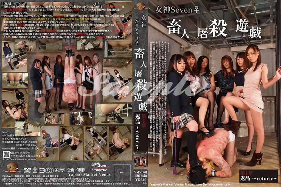 女神Seven♀畜人屠殺遊戯第一章-返品return- パッケージ
