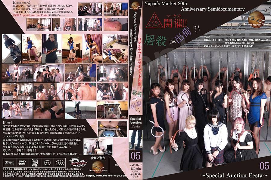 リアルヤプーズマーケット開催!!屠殺or出荷?!?Special Auction Festa?05 パッケージ