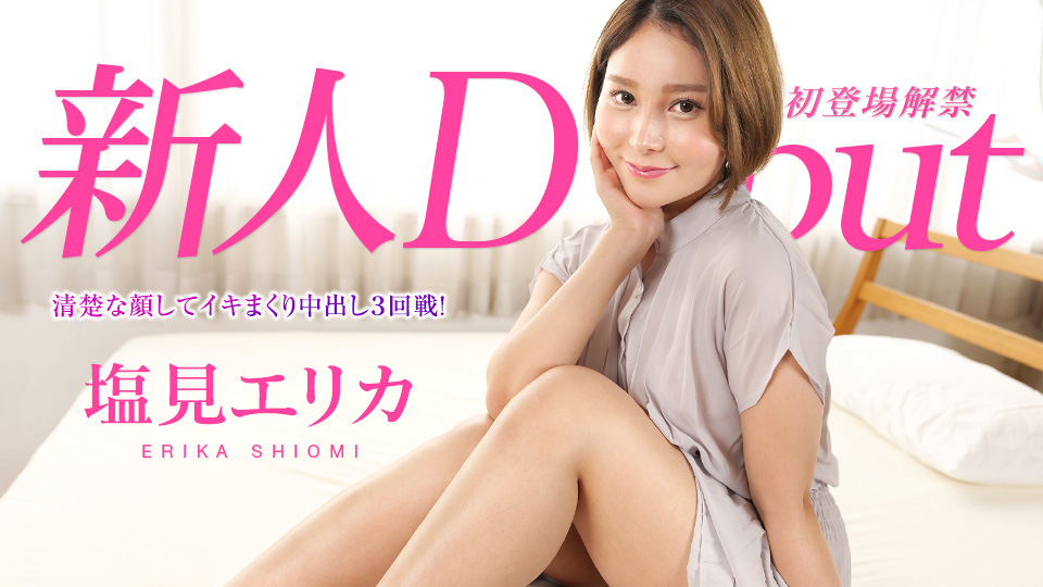 Debut Vol.67-Third round of vaginal cum shot with a neat face! ~
