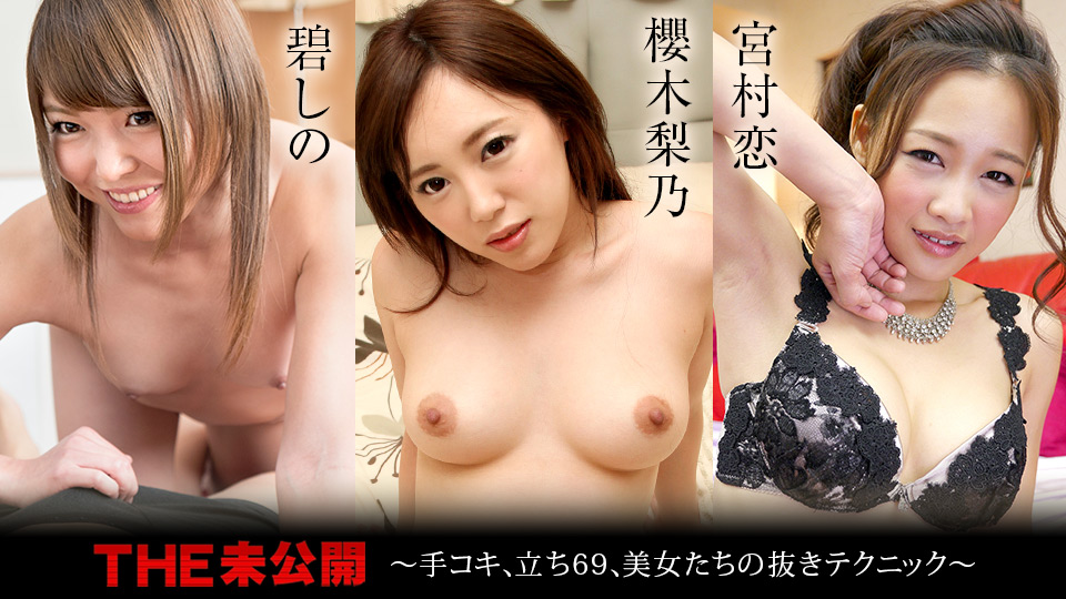 THE Unreleased-Handjob、Standing 69、Techniques for pulling out beautiful women ~