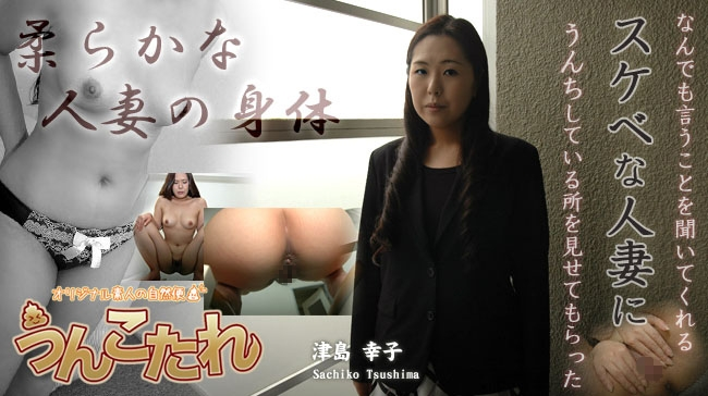 うんこたれ 津島幸子 40歳