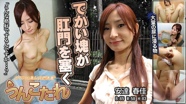 うんこたれ 安達春佳 30歳