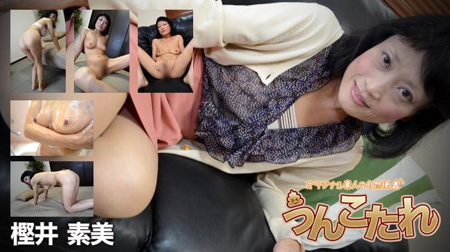 うんこたれ 樫井素美 48歳