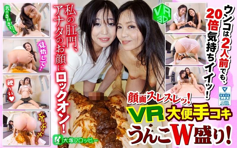 【VR】顔面スレスレッ!・VR大便手コキうんこW盛り!