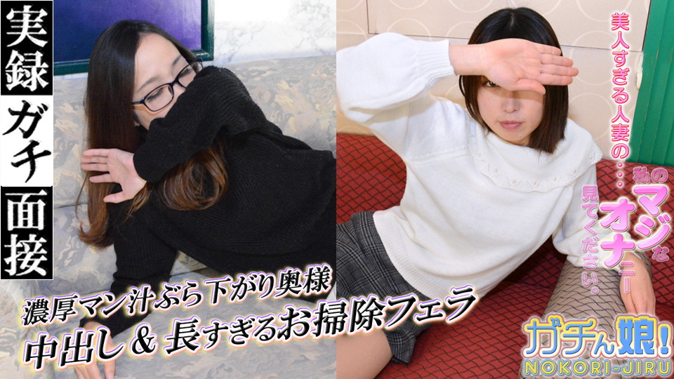 【ガチん娘!NK】完全期間限定配信 実録ガチ面接226、マジオナ特別編 涼子、みな実 画像