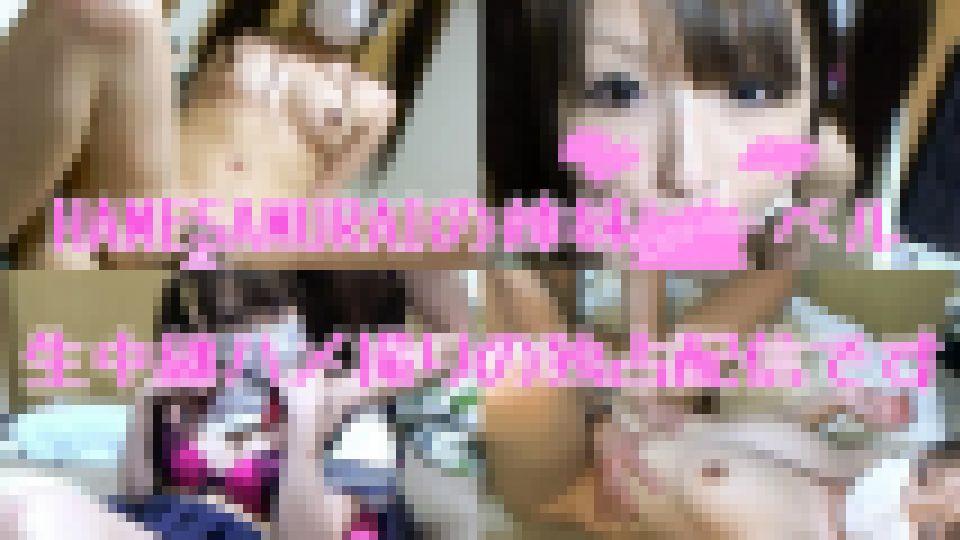 【セーラー服】【美少女】HAMESAMURAIの姉妹レーベル誕生!生中継ハメ撮りを動画で独占配信 亜依 画像