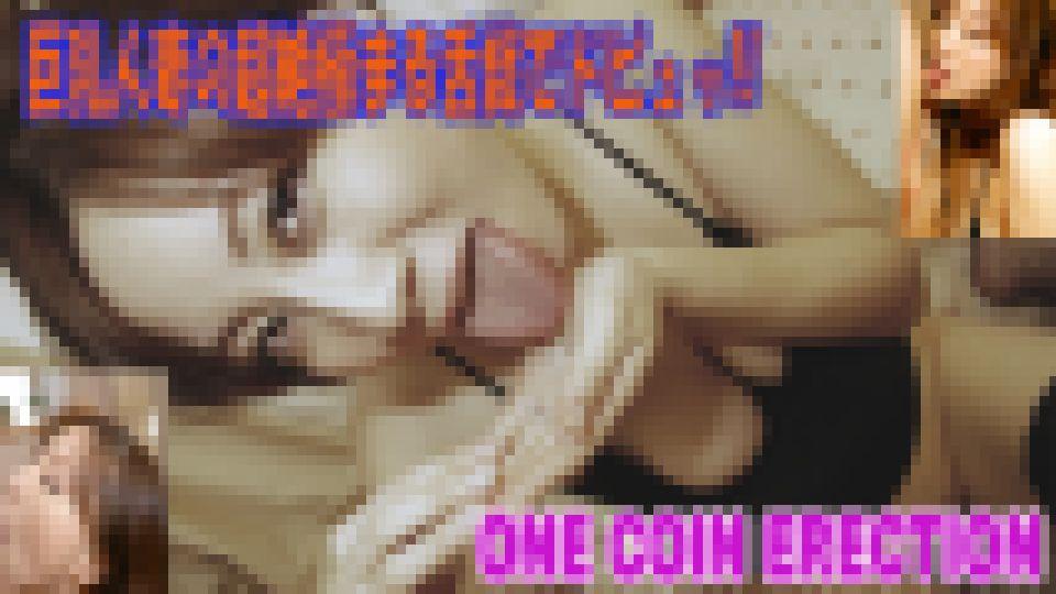 one coin erection 巨乳人妻の超絶口戯でドピュっ!! 綾乃 38歳 綾乃 画像