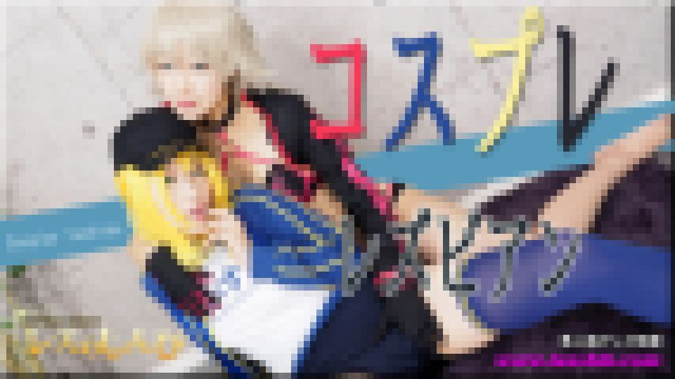 コスプレレズビアン~ありさちゃんとかおりちゃん~1 ありさ かおり 画像