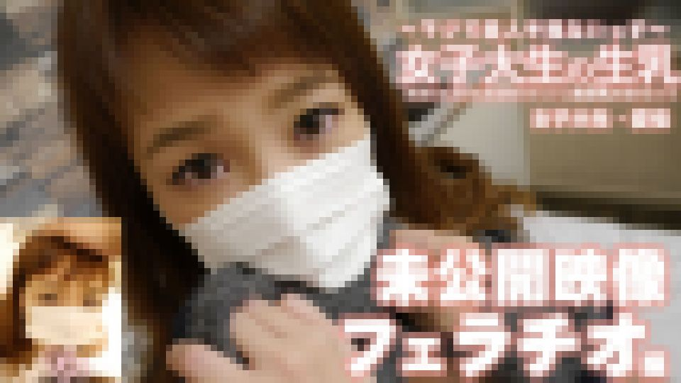 女子大生の生乳 愛佳ちゃんの未公開映像 フェラチオ編 清水 愛佳 画像