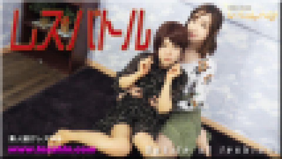 Battle of lesbian~あんなちゃんとりなちゃん~1 あんな りな 画像