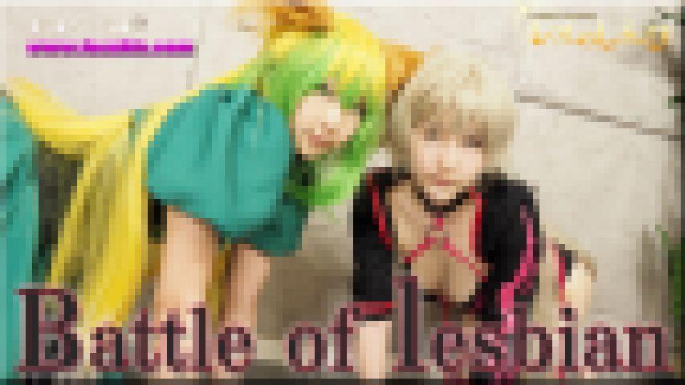 Battle of lesbian~めいちゃんとゆりあちゃん~3 めい ゆりあ 画像