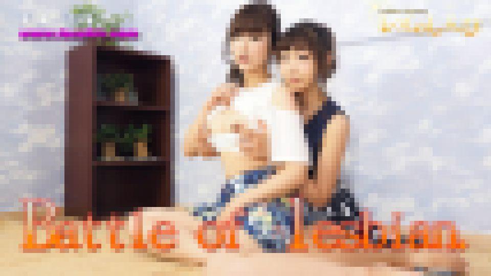Battle of lesbian~ありさちゃんとめいちゃん~1 ありさ めい 画像