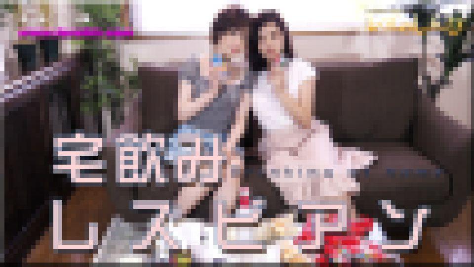 宅飲みレズビアン~なほこちゃんとゆうちゃん~1 なほこ ゆう 画像