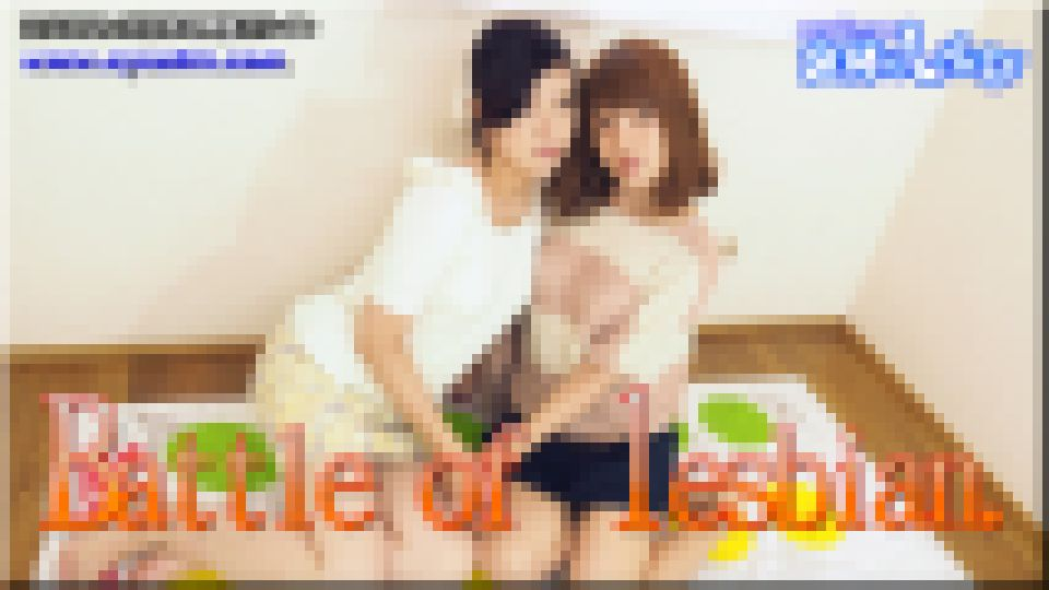 Battle of lesbian~あんなちゃんとなほこちゃん~1 あんな なほこ 画像