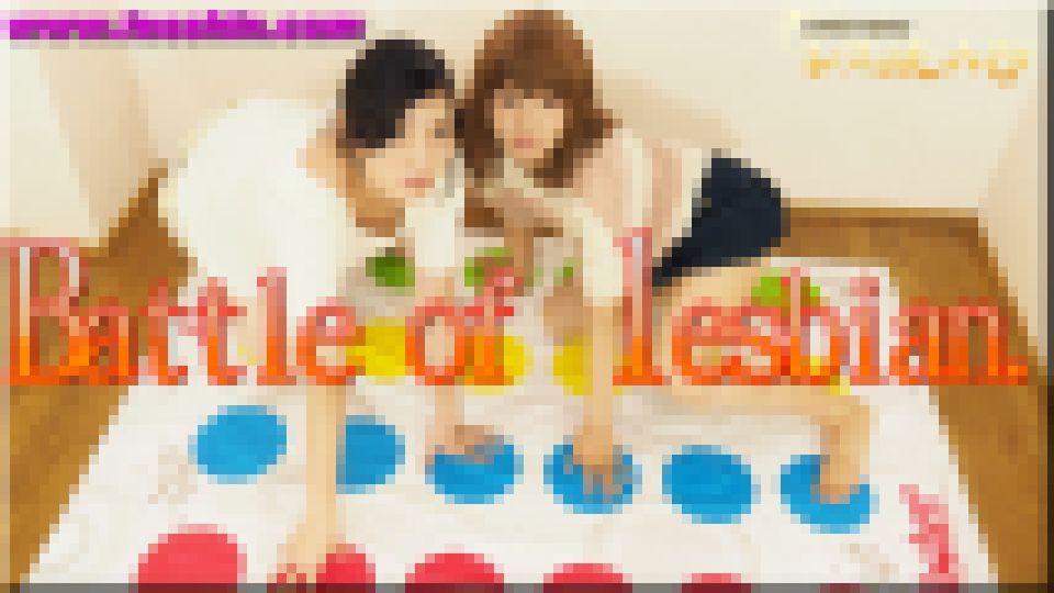 Battle of lesbian~あんなちゃんとなほこちゃん~2 あんな なほこ 画像