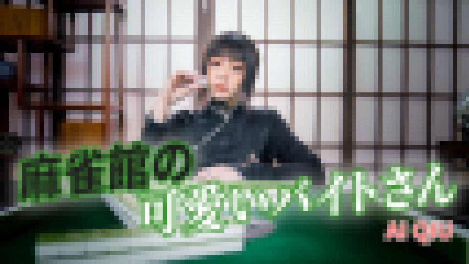 麻雀館の可愛いバイトさん Ai Qiu 画像
