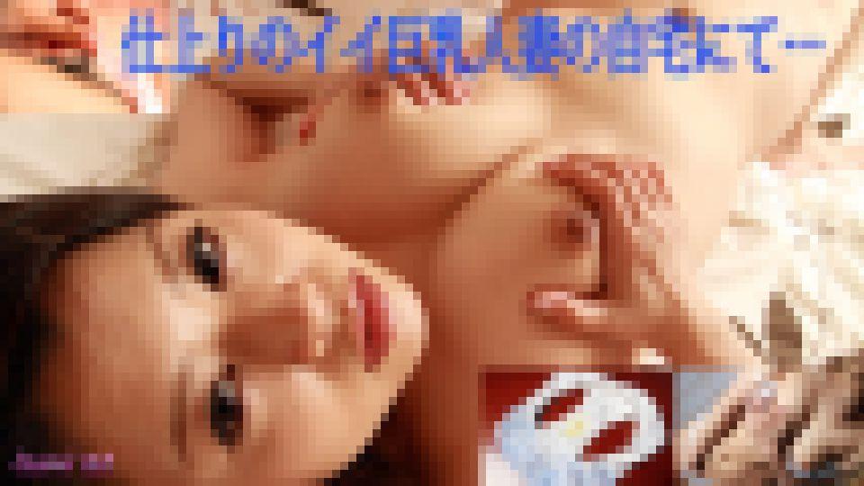 巨乳人妻の自宅でス股からの手コキでッ!! いづみ 28歳 いづみ 画像