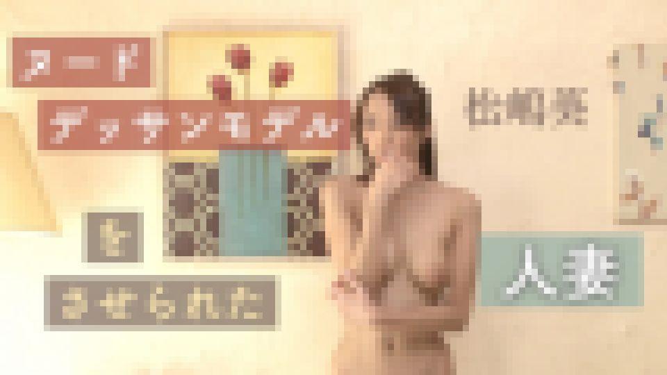 ヌードデッサンモデルをさせられた人妻 松嶋葵 画像