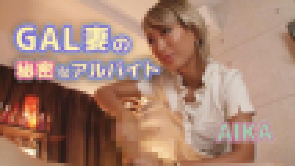 GAL妻の秘密なアルバイト AIKA 画像