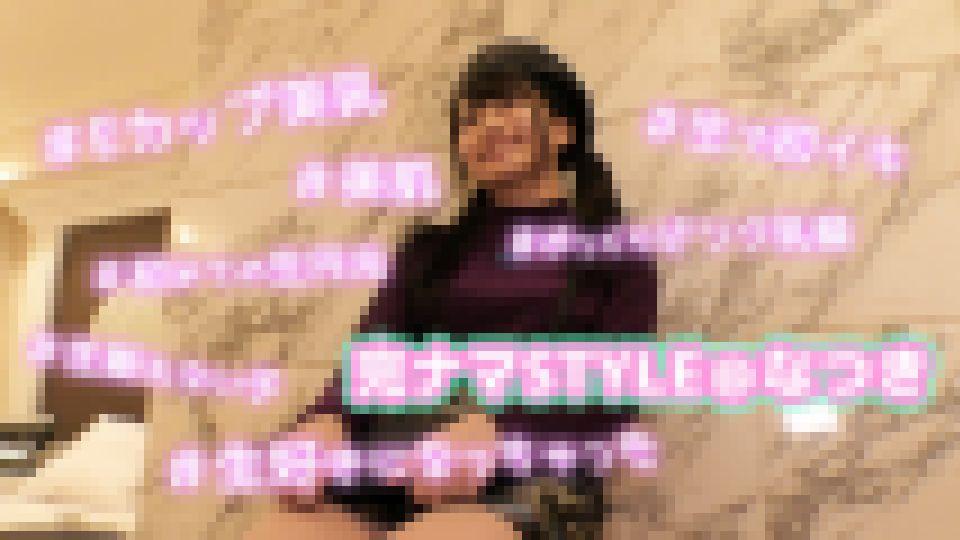 完ナマSTYLE@なつき #ぷっくりピンク乳輪 #美肌 #Eカップ美乳 #初めての生円光 #生で初イキ #生断れない子 #生好きになっちゃった なつき 画像