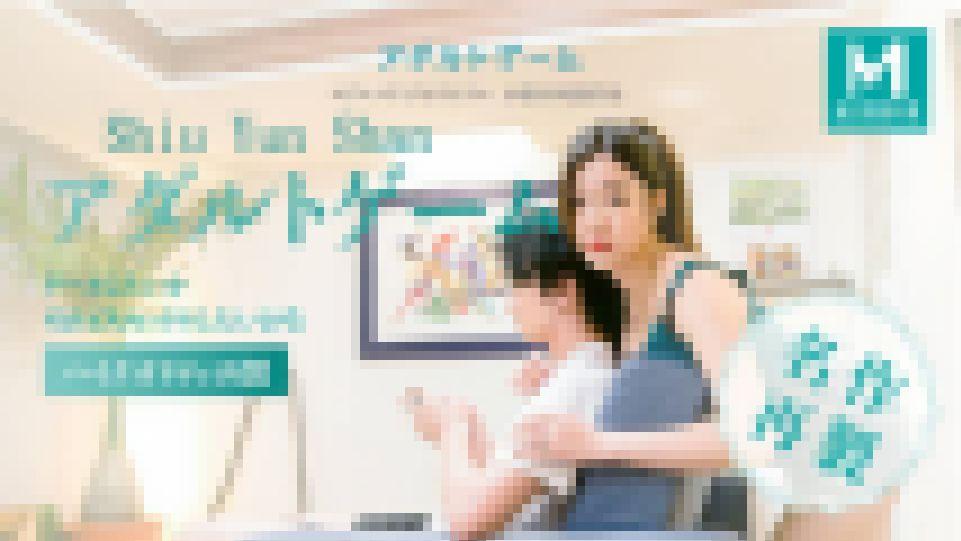 アダルトゲーム~ゲームしながらセックスする~ Shiu Yun Shan 画像