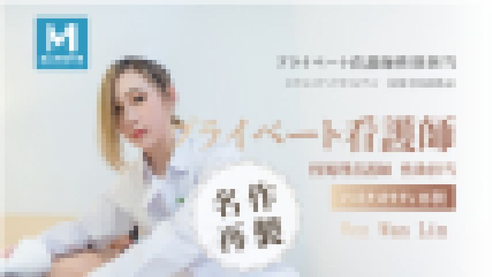 プライベート看護師~あなたの性的欲求を呼び覚ます~ Wen Wan Lin 画像