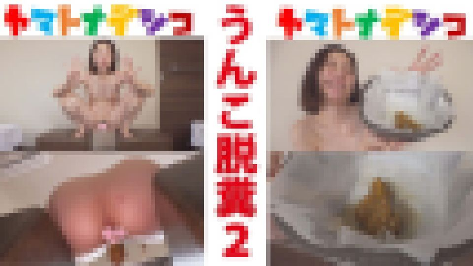 【無×脱糞】わんぱくちゃんのうんこ脱糞ビデオpart.2 わんぱくちゃん 画像