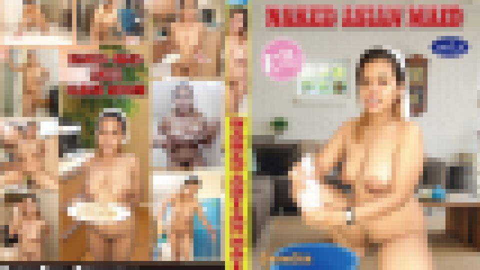 全裸の家政婦 vol.2 キャサリン 画像