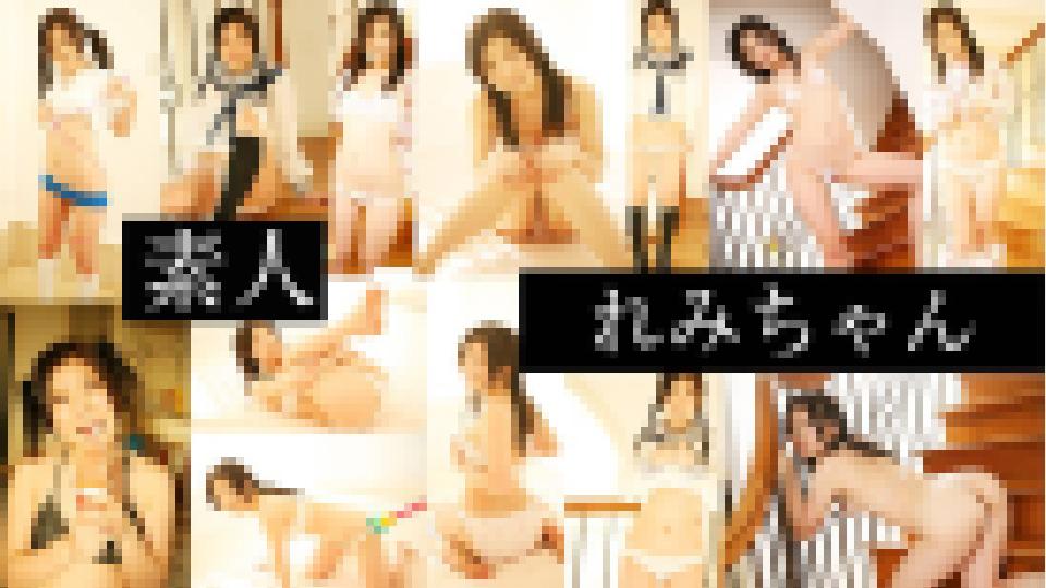れみちゃん - 素人 れみちゃん サンプル画像