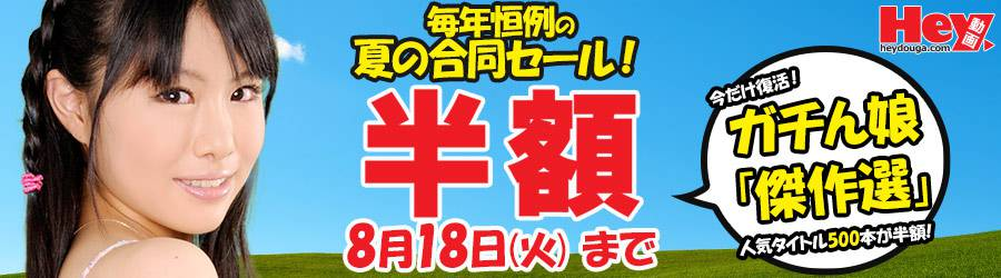 Hey動画 500本 半額セール!